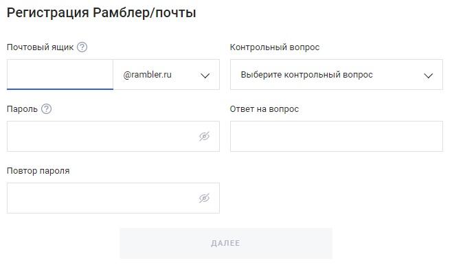 Рамблер/почта регистрация