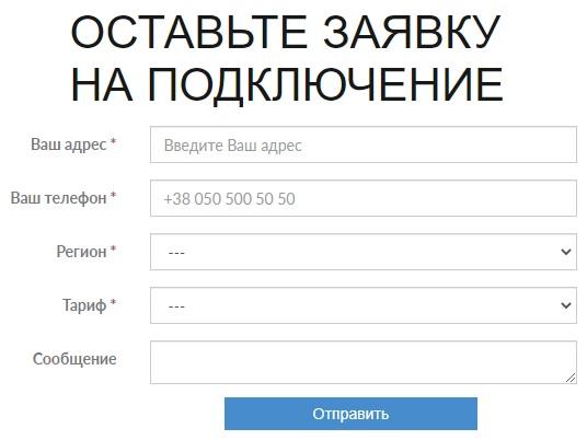 Мегалинк заявка