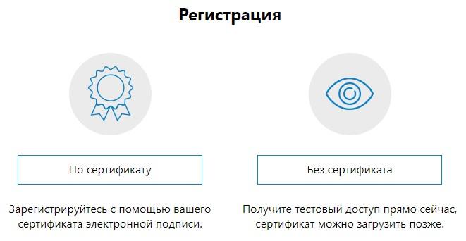 Синердокс регистрация