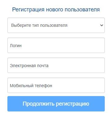 СУЭНКО регистрация