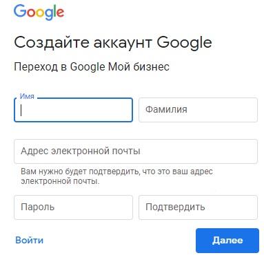 Google Бизнес регистрация