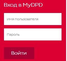 DPD вход