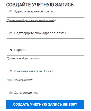 Юбисофт регистрация