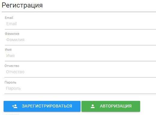 ПЛИНОР регистрация