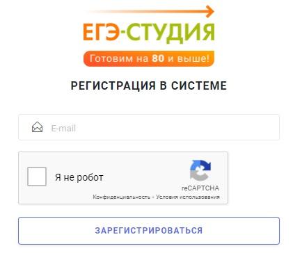 ЕГЭ-Студия регистрация