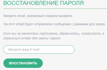 Форайз Груп пароль