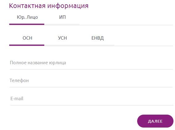 Л-ПАК регистрация
