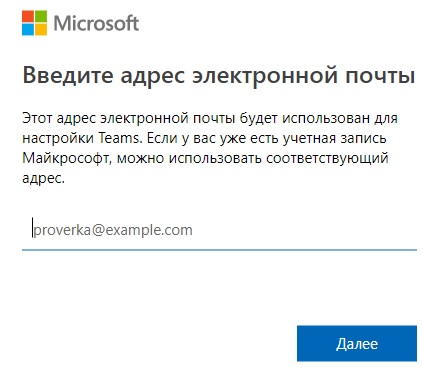 Microsoft Teams регистрация