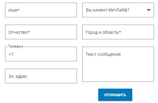 МетЛайф заявка