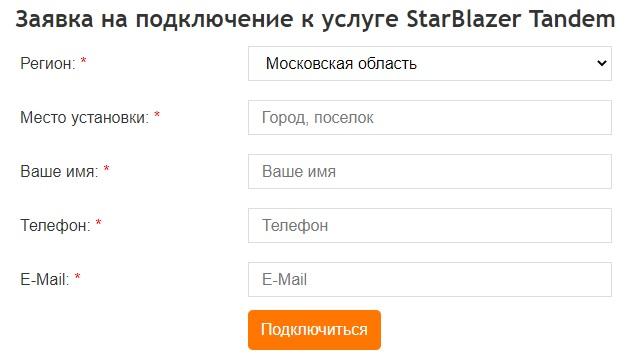 StarBlazer заявка