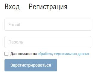 Псковрегионгаз регистрация