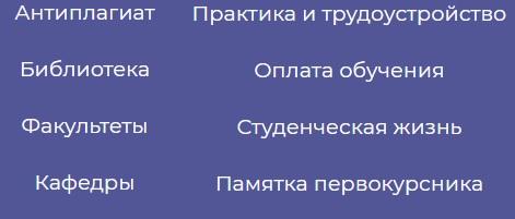 Фемида (РГУП)