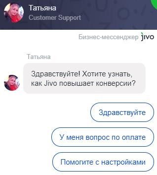 JivoSite диалог