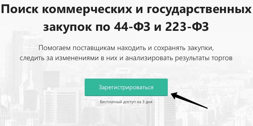 Регистрация в ЛК Контур Закупки