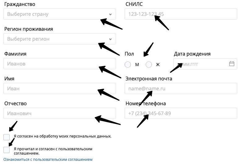 Регистрация в СоветНМО