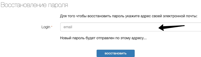восстановление пароля в ЛК в СоветНМО