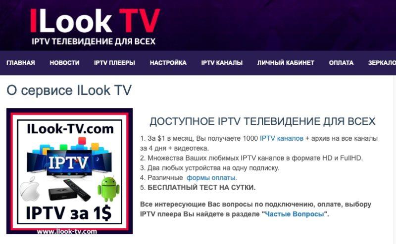 Личный кабинет Айлук ТВ