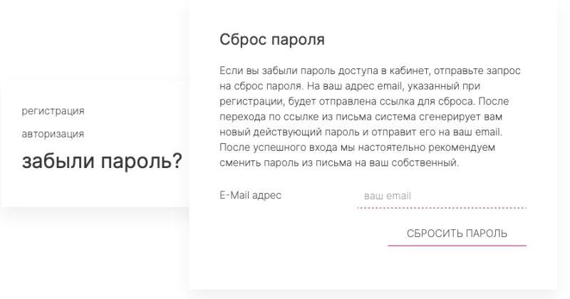 Сброс пароля в ЛК Айлук ТВ