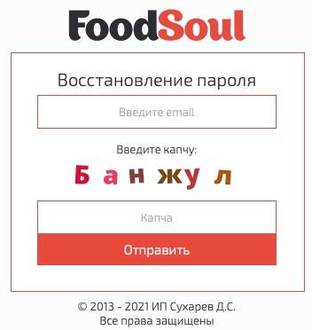 Забыл пароль в ЛК Фудсоул