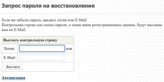 Восстановление пароля в ЛК Полигон Про