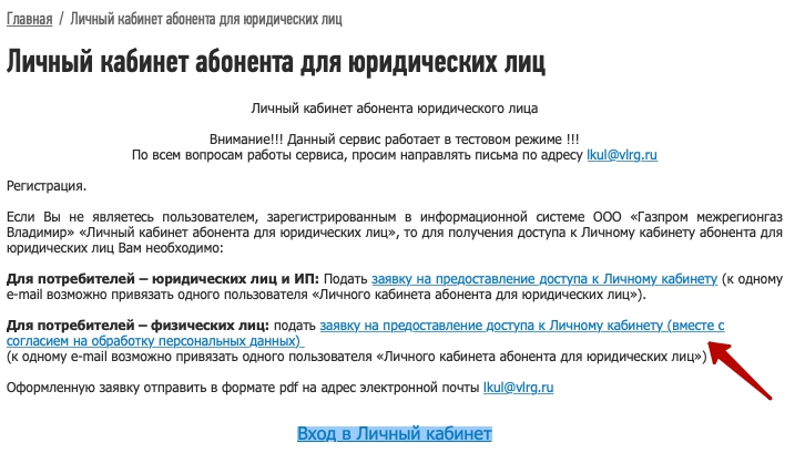 регистрация в vlrg ru