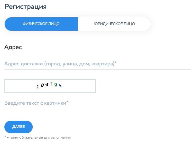 Регистрация MyWatershop
