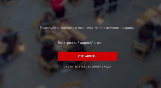 Забыл пароль в 4serviceru shopmetrics com