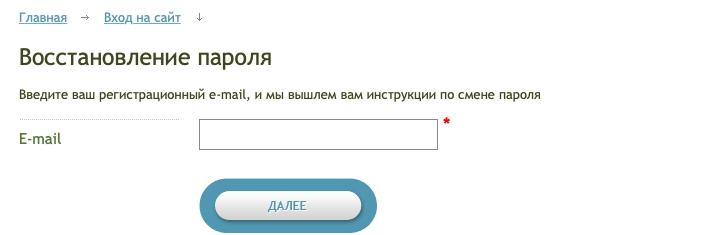 Забыл пароль в Интернет Анкета