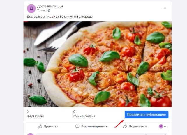 Вход в ЛК Фейсбук