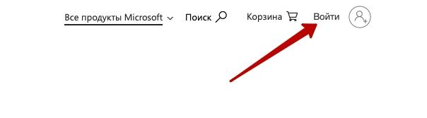 Microsoft Вход в ЛК