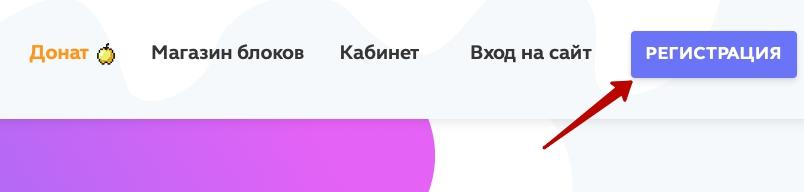 Регистрация в StreamCraft