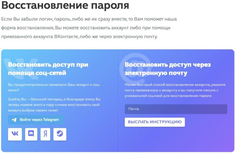 Восстановление пароля StreamCraft