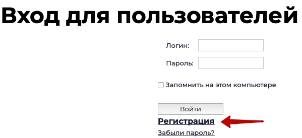 Регистрация в ЛК Саттва