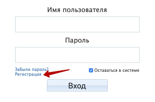 Регистрация в ЕИАС