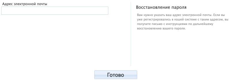 Восстановить пароль от ЕИАС