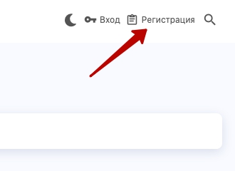 Регистрация на форуме SAMP Mobile