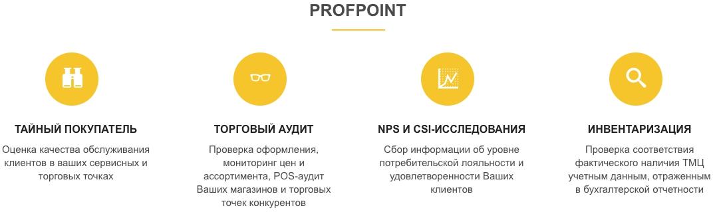 ЛК в Профпоинт