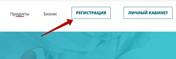 Регистрация в winlevel