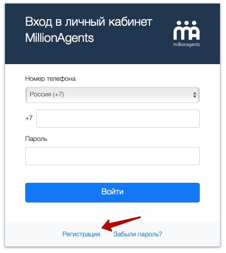 Регистрация в Millionagents