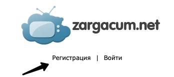 Регистрация в Zargacum
