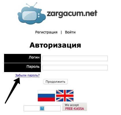 Забыл пароль от Zargacum