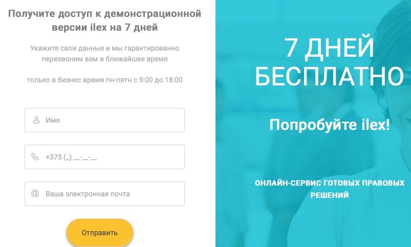 Регистрация в Ilex by