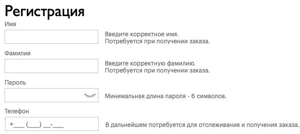 Регистрация в Emex