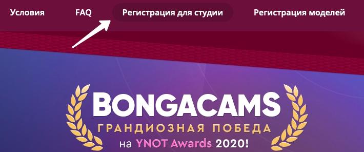 Регистрация в BongaModels для студии
