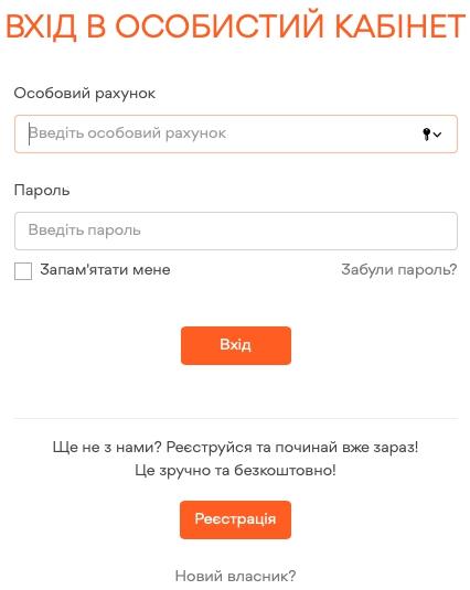 Регистрация КиївГазЕнерджи