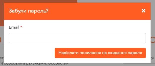 Забыл пароль от КиївГазЕнерджи