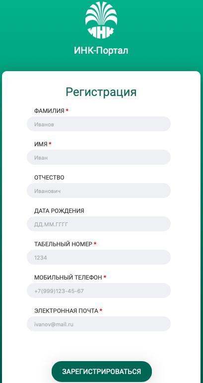 Регистрация в ИНК