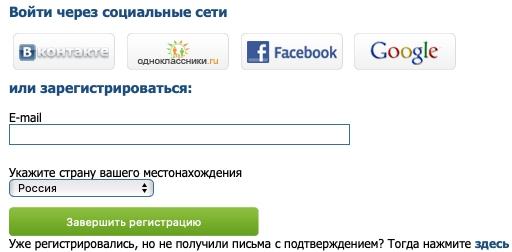Регистрация в Вопросник