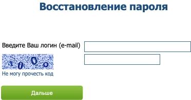 Забыл пароль в Вопросник