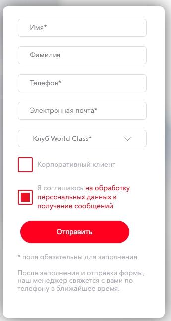 Регистрация в World Class